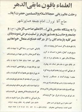 اعلامیه های برگزاری مراسم در گذشت روحانیون در خمینی شهردر دهه های 30 تا 60
