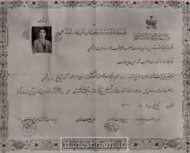 مدارک و اسناد دکتر سیدمحمد میردامادی