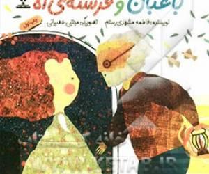 خمینی شهر, باغبان و فرشته آه, مجتبی عصیانی