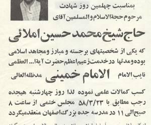 اعلامیه های برگزاری مراسم در گذشت روحانیون در خمینی شهردر دهه های 30 تا 60-0