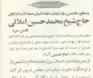 اعلامیه های برگزاری مراسم در گذشت روحانیون در خمینی شهردر دهه های 30 تا 60-1