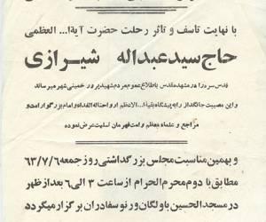 اعلامیه های برگزاری مراسم در گذشت روحانیون در خمینی شهردر دهه های 30 تا 60-2
