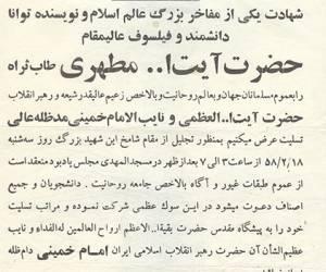 اعلامیه های برگزاری مراسم در گذشت روحانیون در خمینی شهردر دهه های 30 تا 60-3