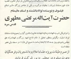اعلامیه های برگزاری مراسم در گذشت روحانیون در خمینی شهردر دهه های 30 تا 60-4