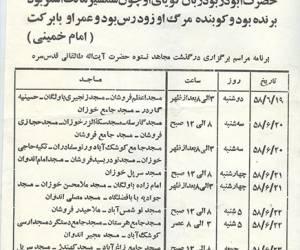 اعلامیه های برگزاری مراسم در گذشت روحانیون در خمینی شهردر دهه های 30 تا 60-5