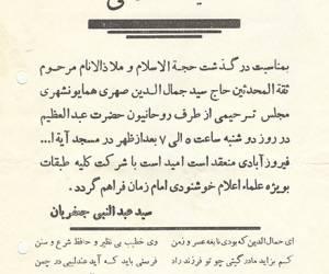 اعلامیه های برگزاری مراسم در گذشت روحانیون در خمینی شهردر دهه های 30 تا 60-6