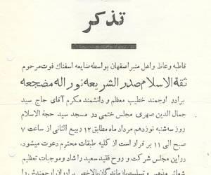 اعلامیه های برگزاری مراسم در گذشت روحانیون در خمینی شهردر دهه های 30 تا 60-7