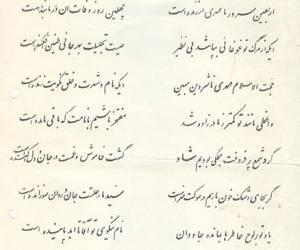 اعلامیه های برگزاری مراسم در گذشت روحانیون در خمینی شهردر دهه های 30 تا 60-8