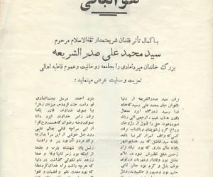 اعلامیه های برگزاری مراسم در گذشت روحانیون در خمینی شهردر دهه های 30 تا 60-9