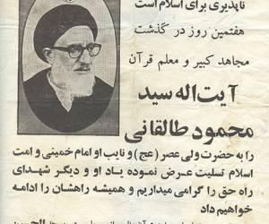 اعلامیه های برگزاری مراسم در گذشت روحانیون در خمینی شهردر دهه های 30 تا 60-10