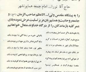 اعلامیه های برگزاری مراسم در گذشت روحانیون در خمینی شهردر دهه های 30 تا 60-12