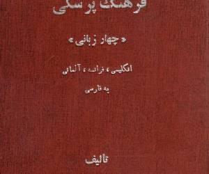 تصاویری از دکتر حسن میردامادی-5
