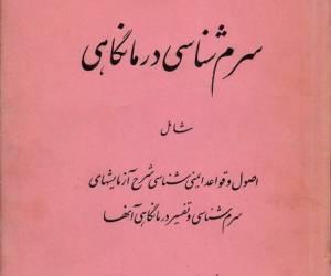 تصاویری از دکتر حسن میردامادی-6