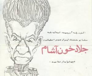 تعدادی از اعلامیه های منتشر شده در زمان مبارزات علیه رژیم شاه در همایونشهر-0
