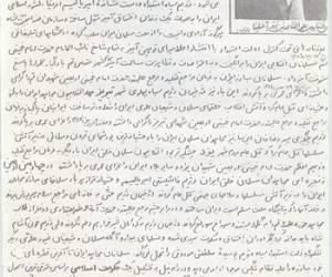 تعدادی از اعلامیه های منتشر شده در زمان مبارزات علیه رژیم شاه در همایونشهر-1