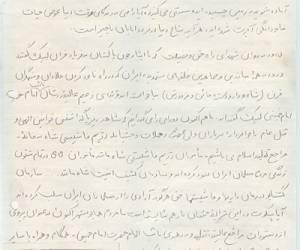 تعدادی از اعلامیه های منتشر شده در زمان مبارزات علیه رژیم شاه در همایونشهر-2