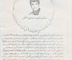 تعدادی از اعلامیه های منتشر شده در زمان مبارزات علیه رژیم شاه در همایونشهر-3