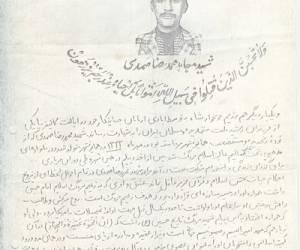 تعدادی از اعلامیه های منتشر شده در زمان مبارزات علیه رژیم شاه در همایونشهر-5