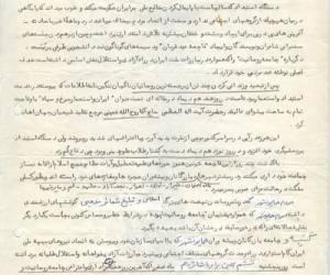 تعدادی از اعلامیه های منتشر شده در زمان مبارزات علیه رژیم شاه در همایونشهر-6