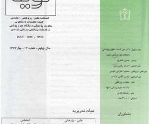مدارک و اسناد دکتر سیدمحمد میردامادی -0