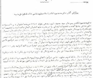 مدارک و اسناد دکتر سیدمحمد میردامادی -1