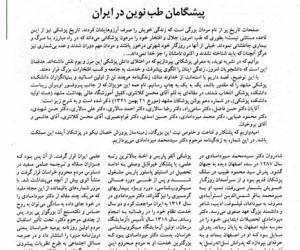 مدارک و اسناد دکتر سیدمحمد میردامادی -2