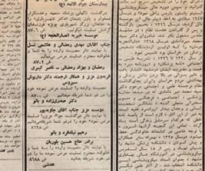 مدارک و اسناد دکتر سیدمحمد میردامادی -3