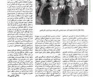 مدارک و اسناد دکتر سیدمحمد میردامادی -4
