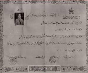مدارک و اسناد دکتر سیدمحمد میردامادی -7