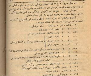مدارک و اسناد دکتر سیدمحمد میردامادی -9