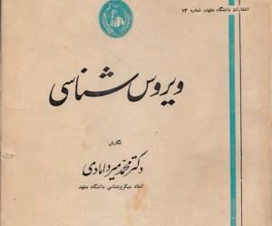 مدارک و اسناد دکتر سیدمحمد میردامادی -10