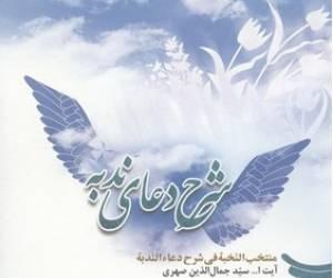 صهری سیدجمال الدین, خمینی شهر