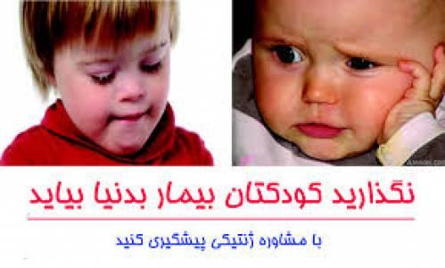 کنترل ژنیتیکی را جدی بگیرید، داشتن فرزند معلول شوخی نیست