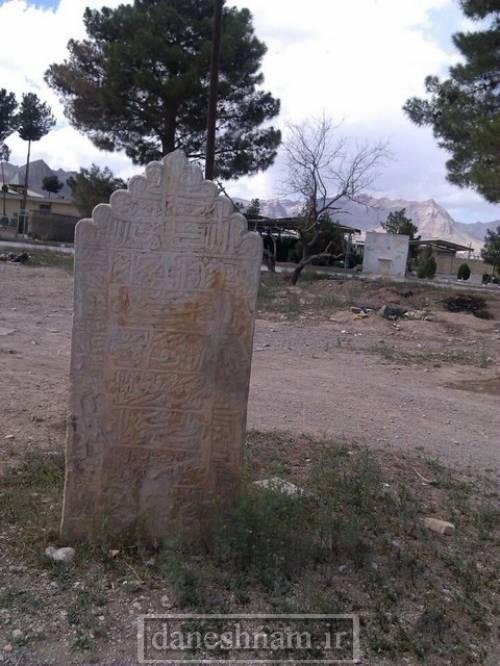 قبرستان گاردر