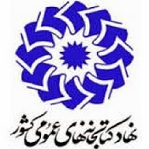 اطلاعات کتابخانه های شهرستان خمینی شهر