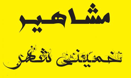 حاجآقا محمد رنانی