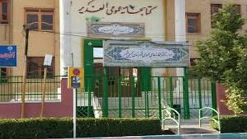 کتابخانه الغدیر خمینی شهر