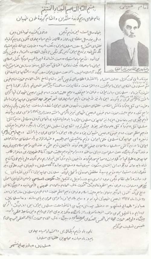 تعدادی از اعلامیه های منتشر شده در زمان مبارزات علیه رژیم شاه در همایونشهر