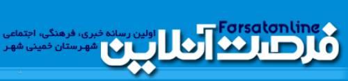 راه اندازی اولین پایگاه مجازی آنلاین با عنوان فرصت آنلاین درشهرستان