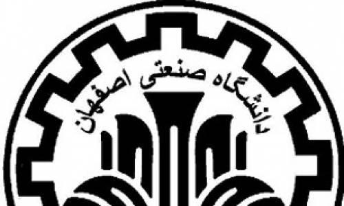 دانشگاه صنعتي اصفهان تجليل شد
